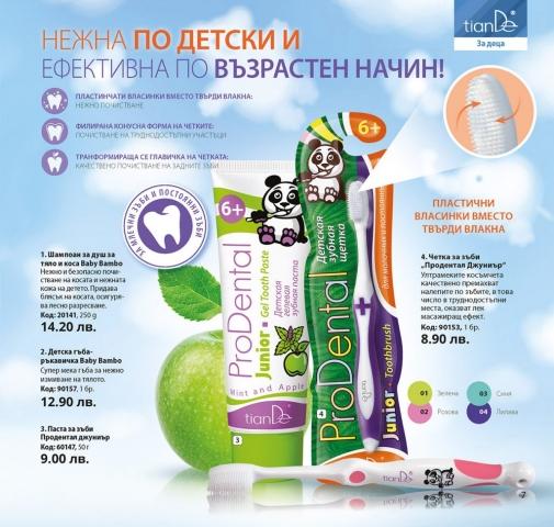 детска козметика - паста и четка за зъби