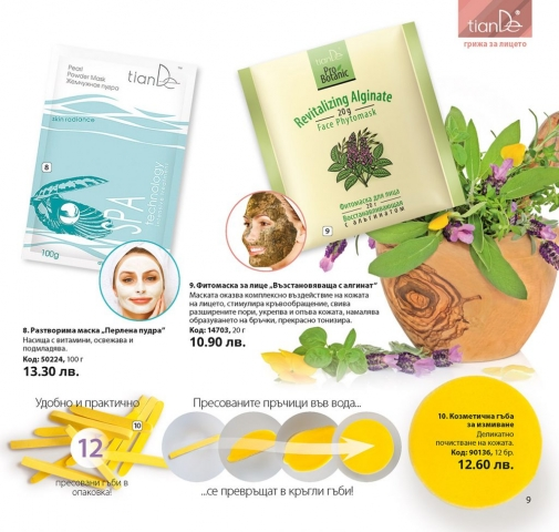 100% натурална маска от перлен прах