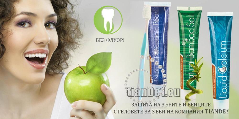 Пасти / гел за зъби
