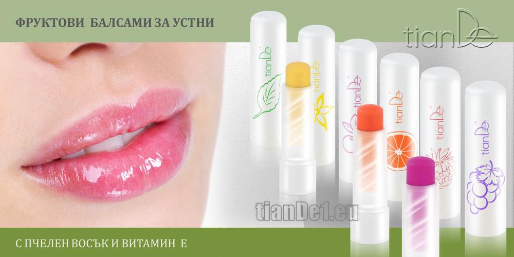 Грижа за устните - балсами с витамин Е и пчелен восък