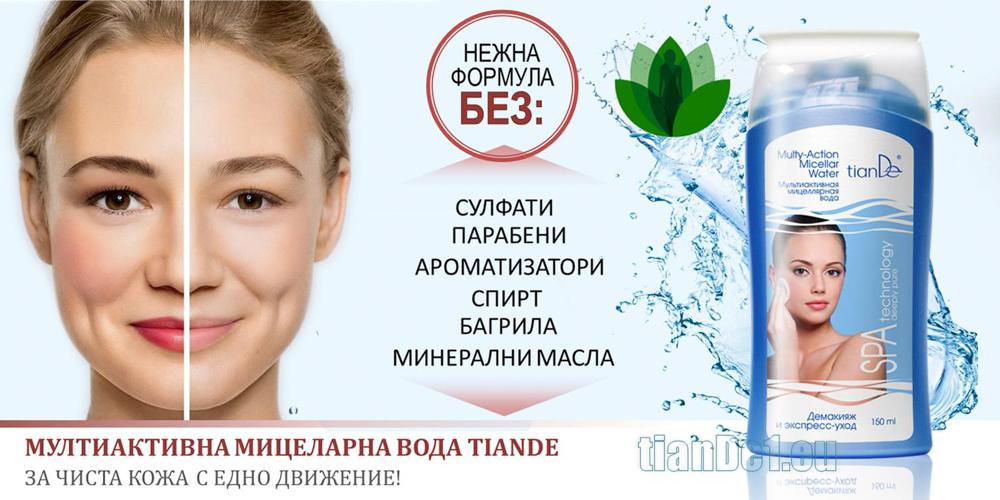 Мицеларна вода TianDe