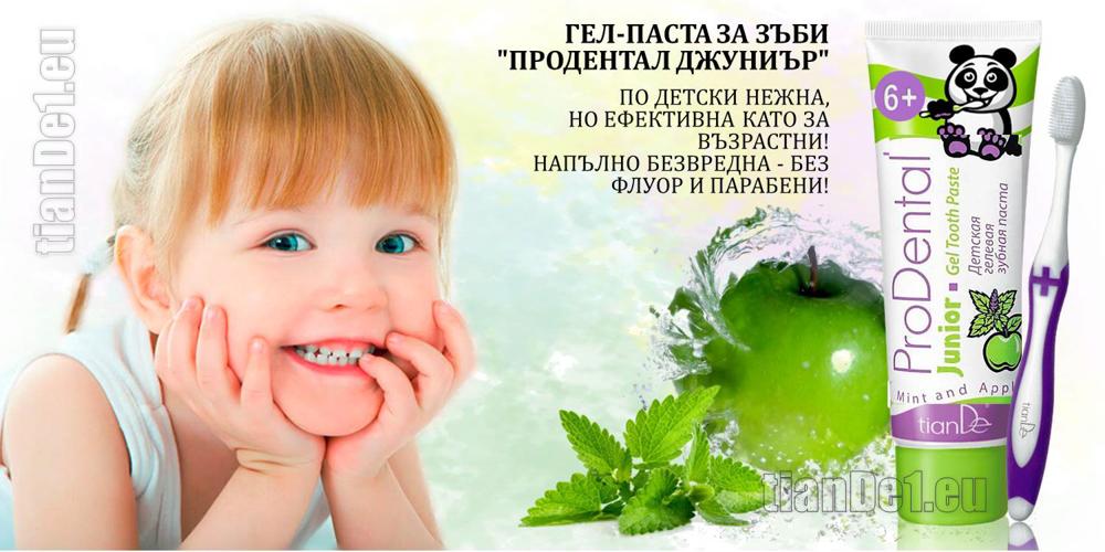 Детски четка и паста за зъби Продентал