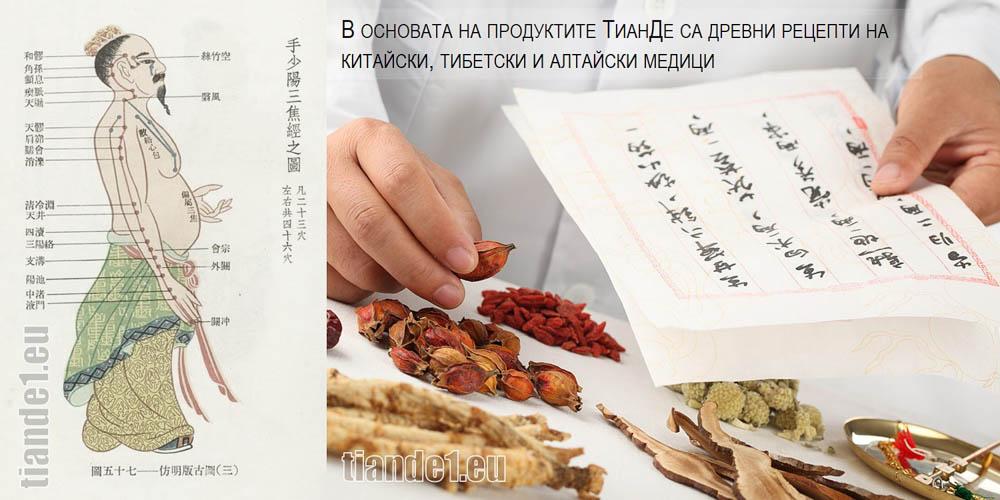 Древни рецепти в основата на продукцията ТианДе