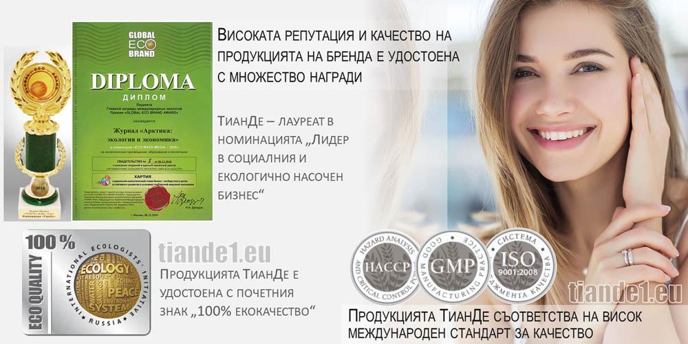Награди и сертификати ТианДе