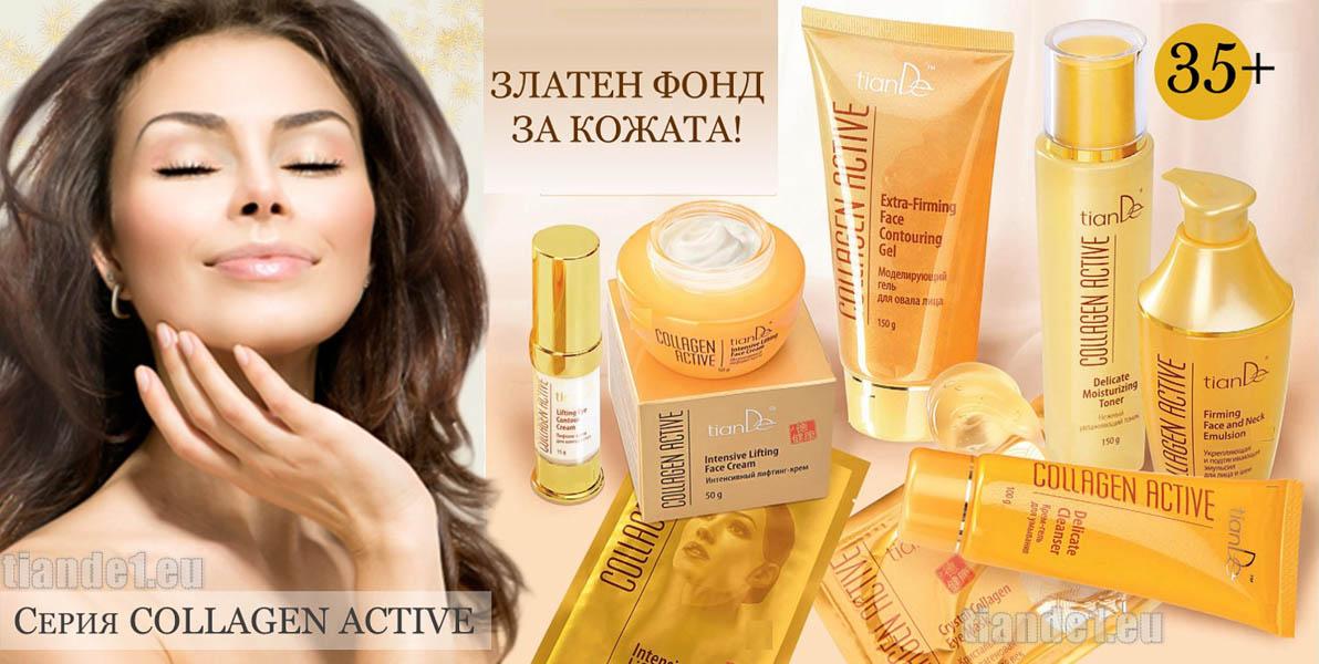 Серия Колаген Актив за лице - козметика с колаген 35+