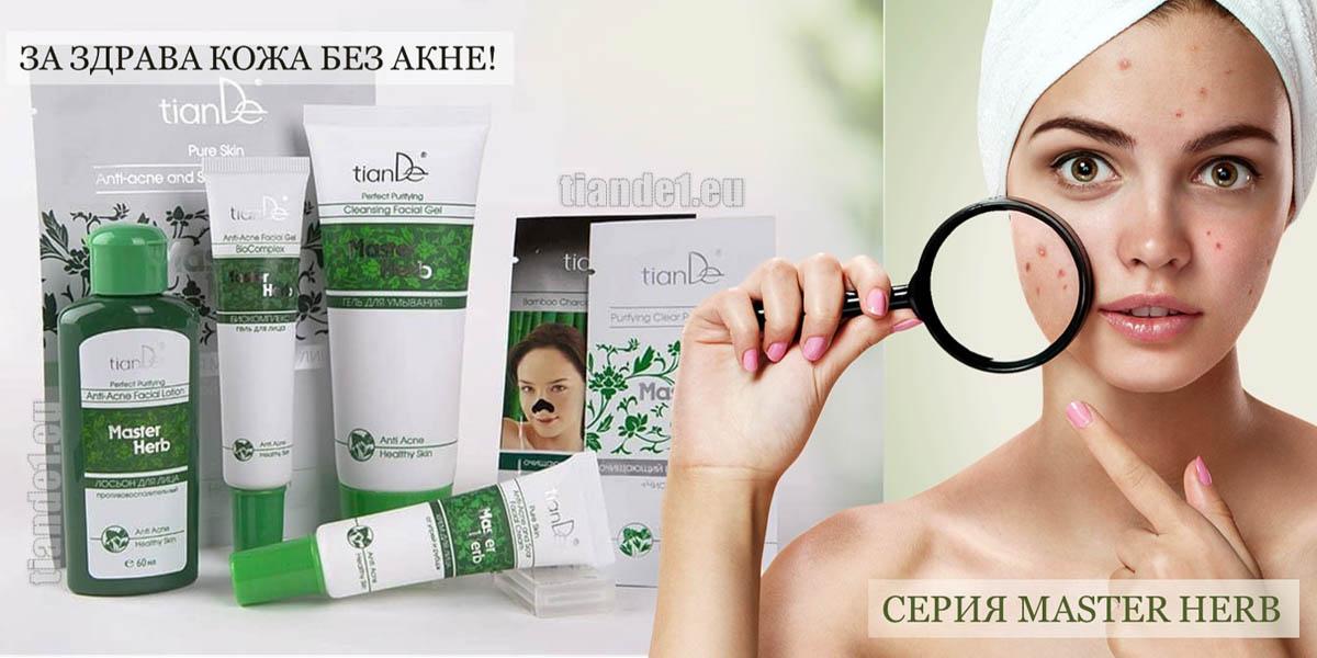 Грижа за кожата с акне - серия Master herb,  натурални продукти против акне