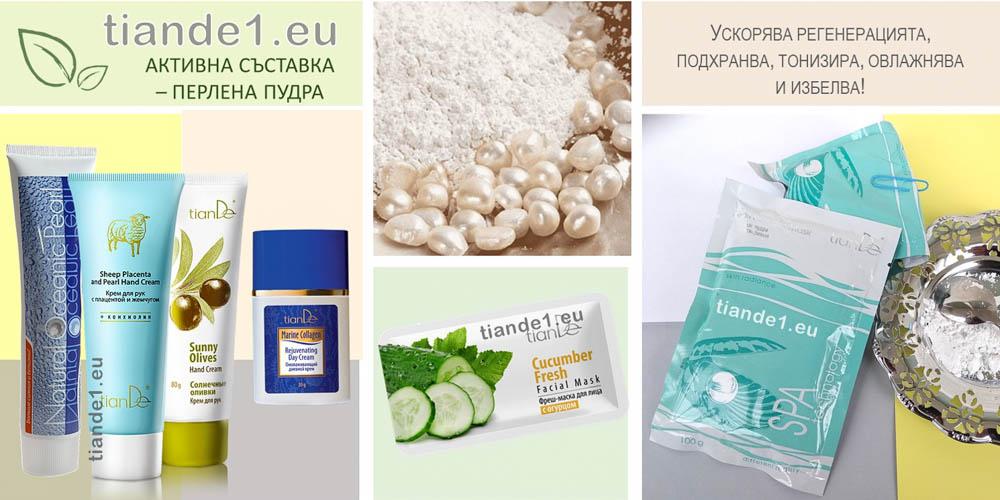 ТианДе - перлен прах