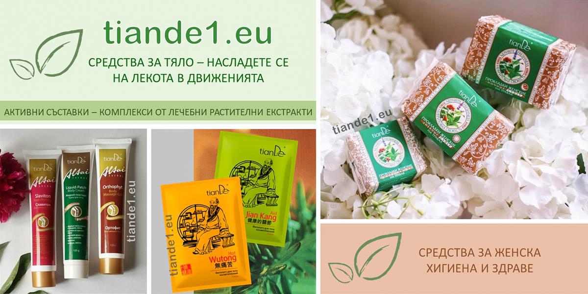 Компания TianDe - продукти за здраве