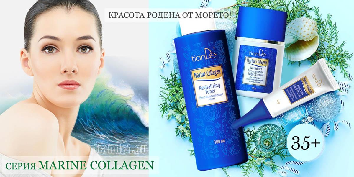Козметика с морски колаген - серия Marine Collagen