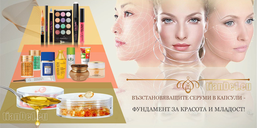 козметични серуми