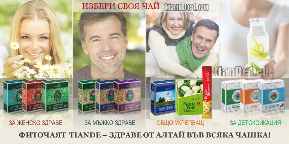 Фито чай ТианДе - порция здраве във всяка чаша!