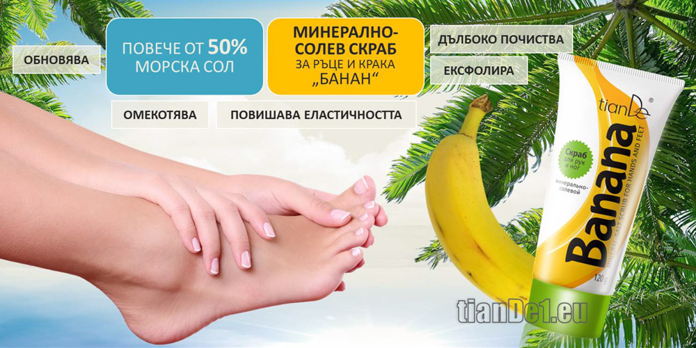 """Нежният скраб за ръце и крака """"Банан"""" въз основа на морска сол почиства в дълбочина и подновява кожата, ексфолира мъртвите клетки, придава мекота на кожата."""
