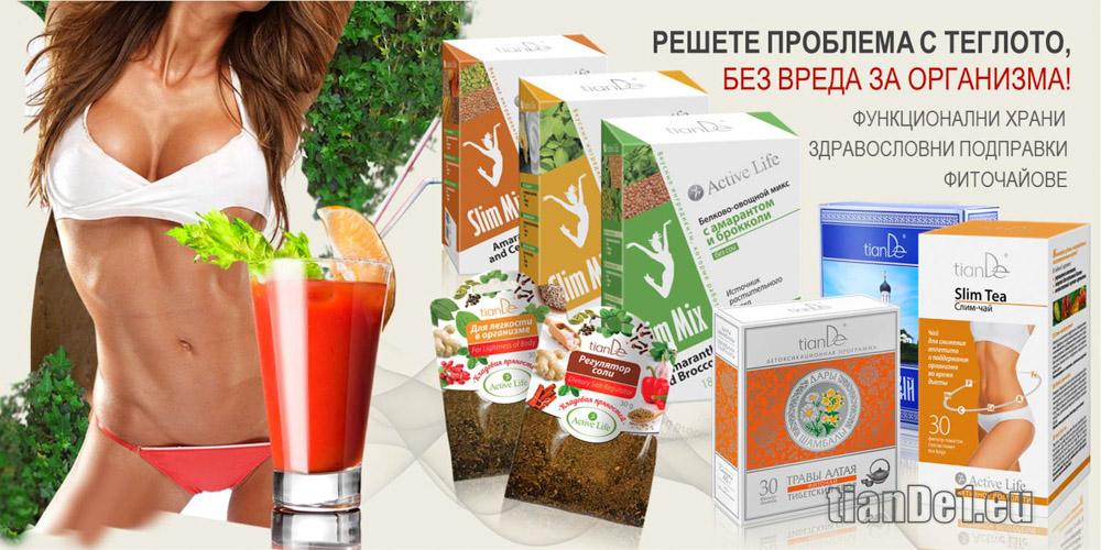 Здравословни продукти ТианДе за отслабване