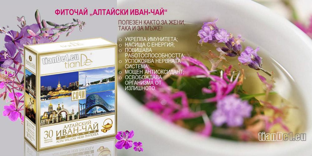 Алтайски иван-чай (върбовка)