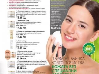 Актуален каталог ТианДе