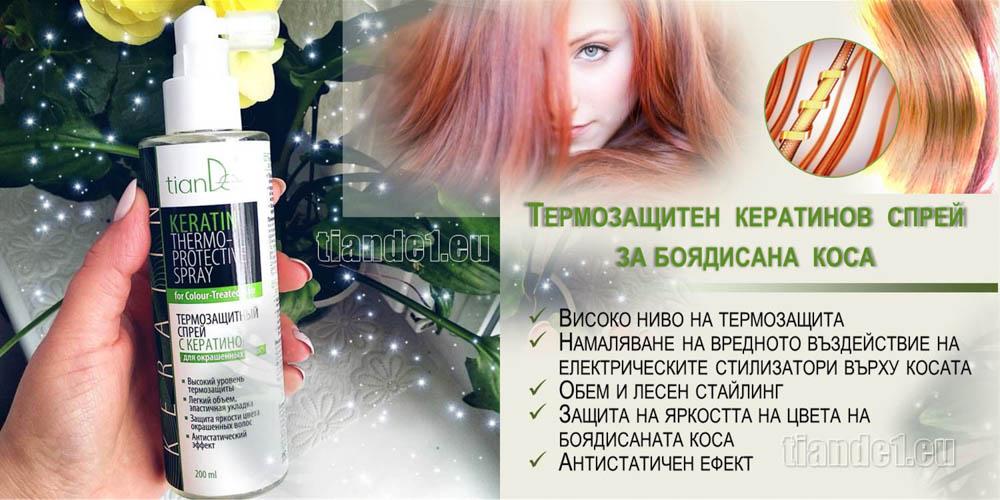 Термозащитен  кератинов спрей за боядисана коса