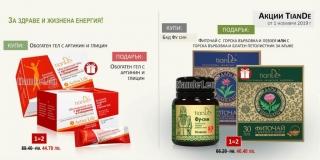 Хранителни добавки и фиточай
