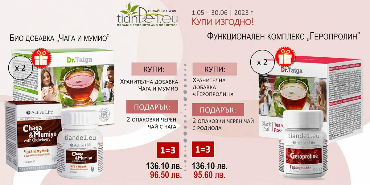 Грижа за чувствителната кожа (20 - 35+)