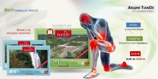 Пластири при болка в стави и мускули