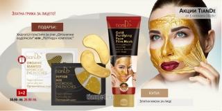 Златна маска за лице