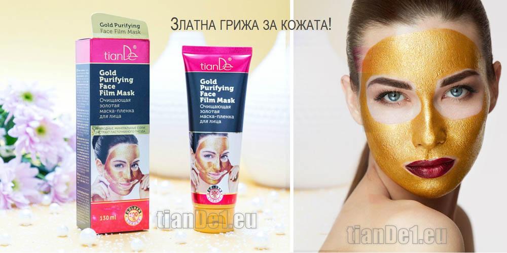 Злато в козметиката - златна маска ТианДе
