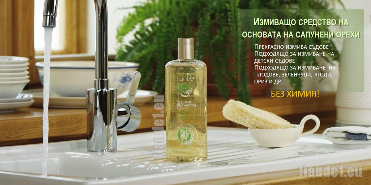 Веро на основата на сапунен орех