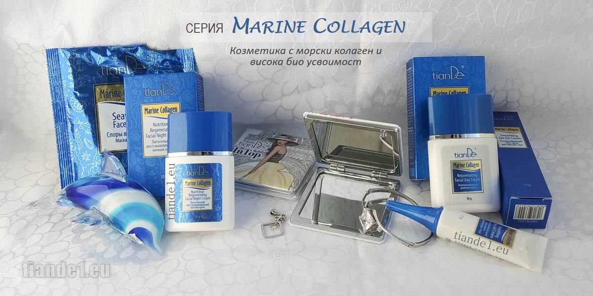 Козметика с морски колаген