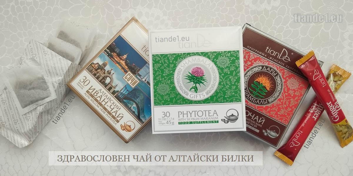 Фито чай ТианДе - 100% натурален и полезен!