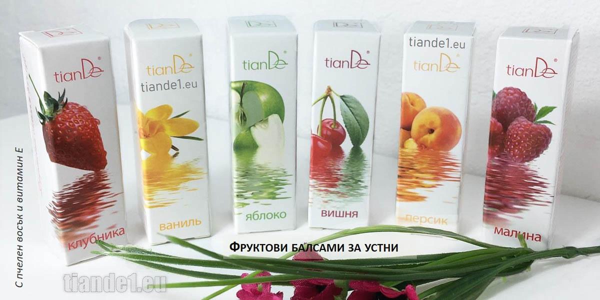 Грижа за устните с фруктови балсами ТианДе