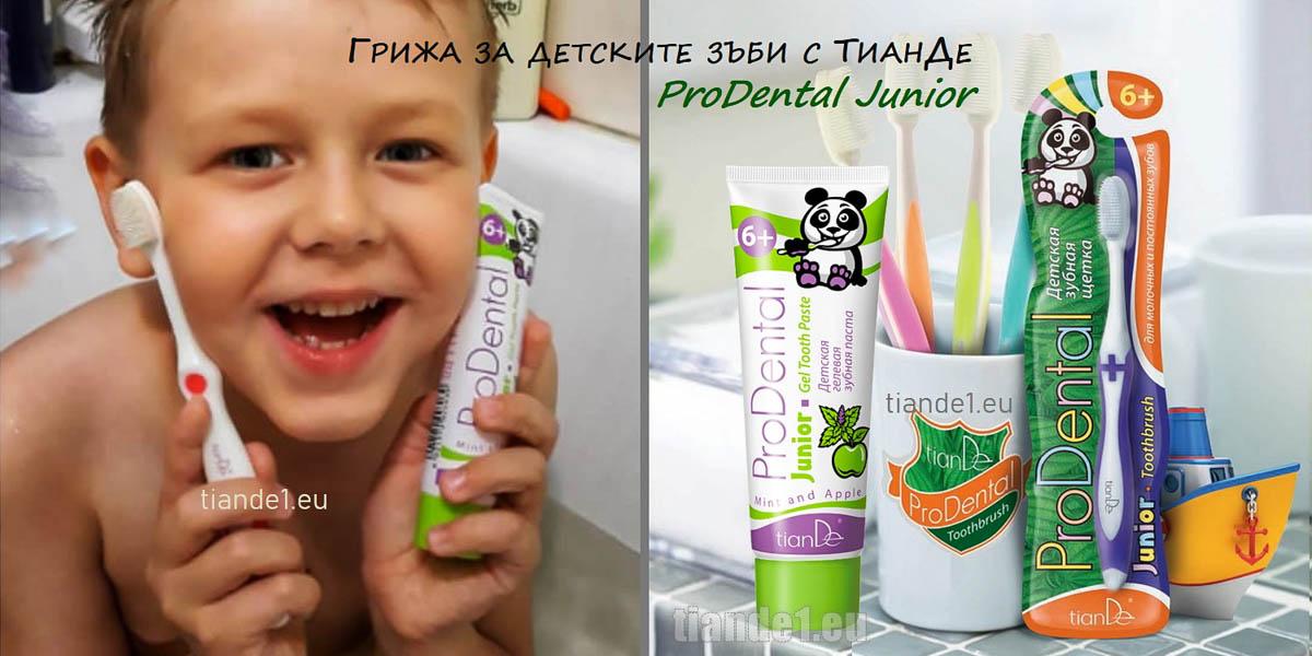 Грижа за детските зъби - четка и паста за зъби Продентал