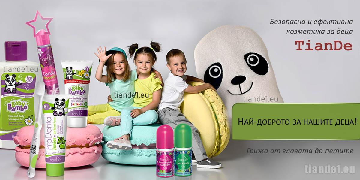 Натурални продукти за деца ТианДе - хигиена и козметика