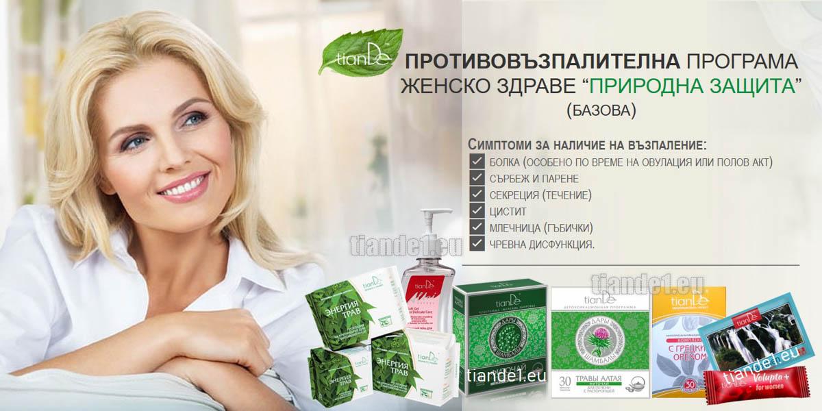 Противовъзпалителна програма Женско здраве