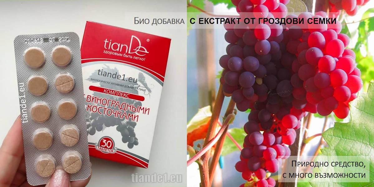 Таблетки с екстракт от гроздови семки