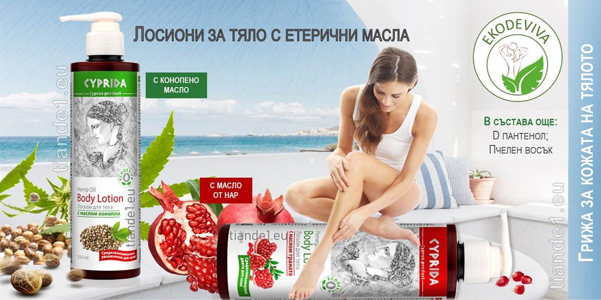 Лосиони за тяло с етерични масла